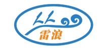 深圳市雷浪科技有限公司